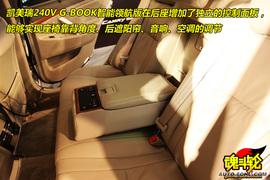 2009款丰田凯美瑞智能领航版试驾