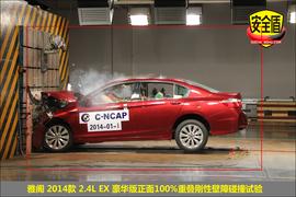 2014款雅阁2.4L EX豪华版碰撞试验