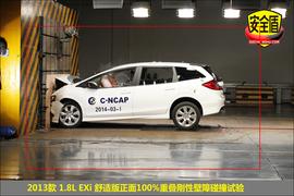 2013款本田杰德1.8L 5座舒适版碰撞试验图解