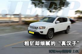 Jeep指南者试驾