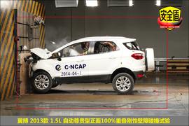 2013款翼搏1.5L自动尊贵型碰撞试验图解