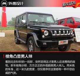场地试驾北京BJ40L和BJ80车型