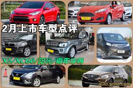 2014款福特嘉年华等2月上市车型点评文章配图