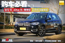 购车必看2014款X5尊享型深度体验