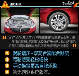 个性鲜明 主打家用 测试WEY VV5s 2.0T
