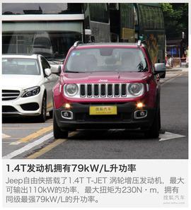 试驾Jeep 自由侠