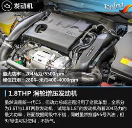 2017款东风雪铁龙C5评测