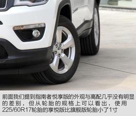 Jeep指南者200T悦享版 实拍