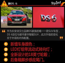 细节的提升 试长安谛艾仕新DS 6/新DS 5LS/新DS 4S/新DS 5