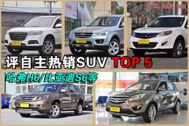 广汽传祺GS5等自主热销SUV TOP 5文章配图