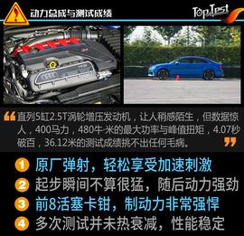 2017款奥迪RS 3 Limousine评测