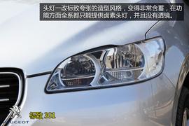 购车必看 2014款标致301尊贵型深度体验