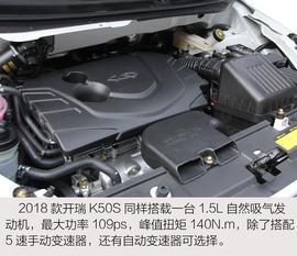 2018款开瑞K50S到店实拍