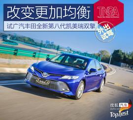改变更加均衡 试广汽丰田全新第八代凯美瑞双擎