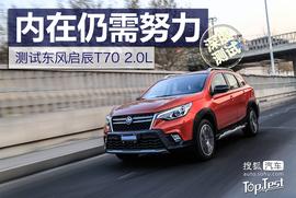 2018款东风启辰T70评测