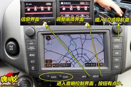 2009款丰田RAV4试驾