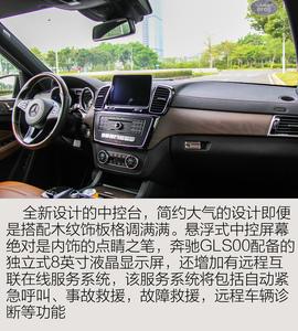 2017款奔驰GLS400 试驾