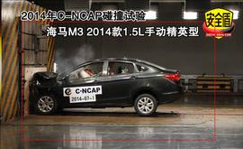 14款海马M3 1.5L手动精英型碰撞试验图解