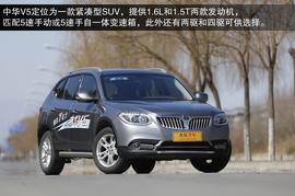 2012款中华V5 1.5T两驱自动版深度试驾实拍
