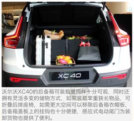 """开启时尚""""驾""""日 试驾沃尔沃全新XC40"""