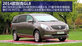 新车图解2014款别克GL8