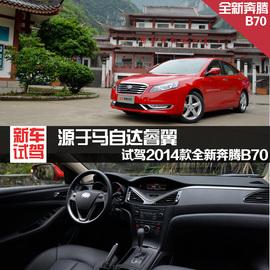 2014款全新奔腾B70 2.0L自动豪华试驾