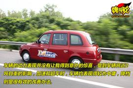 2009款上海英伦TX4试驾