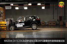 2013款马自达 CX-5 2.0L自动舒适型碰撞试验