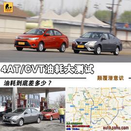 4AT/CVT真实油耗大测试文章配图