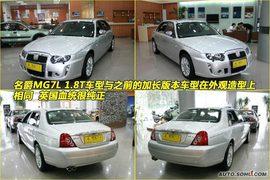 2009款名爵MG7L 1.8T到店实拍