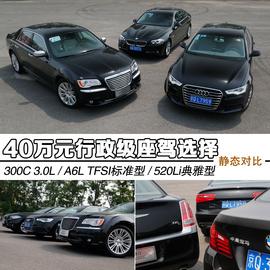 300C 3.0L对比A6L标准型/520Li典雅型