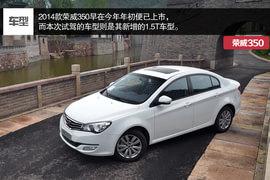 2014款荣威3501.5T 手自一体 劲尚版 外出试驾