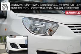 试驾2014款东风启辰R30