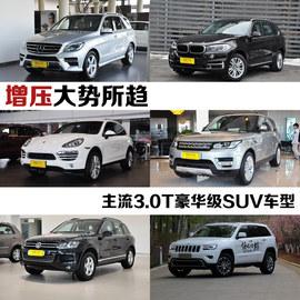 增压大势所趋 6款主流3.0T豪华级SUV车型