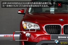 购车必看!宝马X1低配版车型实用性深体验