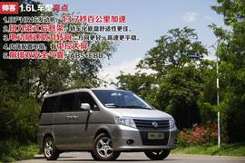 2014款东风郑州日产帅客HR16试驾