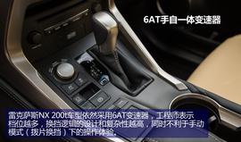 试驾雷克萨斯NX200t
