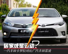 2014款丰田卡罗拉与雷凌对比