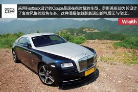 2014款劳斯莱斯魅影6.6T V12基本型 深度试驾