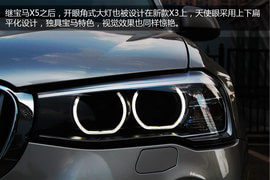 家族套装配置提升 搜狐汽车长沙实拍新款宝马X3