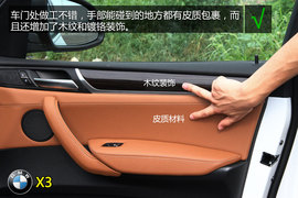 购车必看!X3 xDrive28i X套装实用性体验