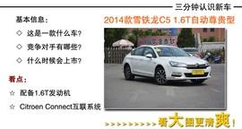 2014款雪铁龙C5 1.6T到店解读
