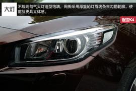 攻坚细分市场 搜狐汽车试驾起亚K4 2.0 PRM AT