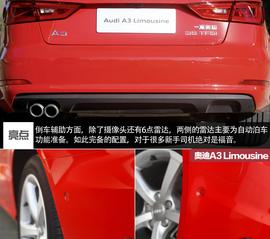 国产奥迪A3 Limousine本地评测