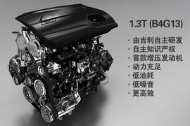 1.3T发动机技术解析