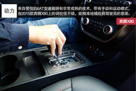 高原上的Turbo之旅 拉萨试2015款奔腾X80