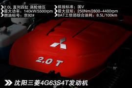 2014款陆风X5 2.0T 8AT试驾