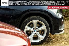 2015款宝马X1 xDrive 20i时尚型试驾组图