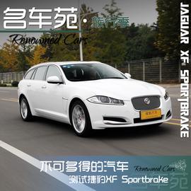 2015款捷豹XF Sportbrake豪华版 测试