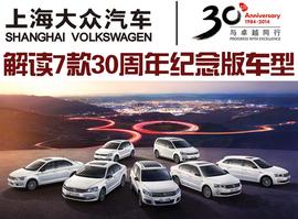 限量发售 七款上海大众30周年纪念车解读